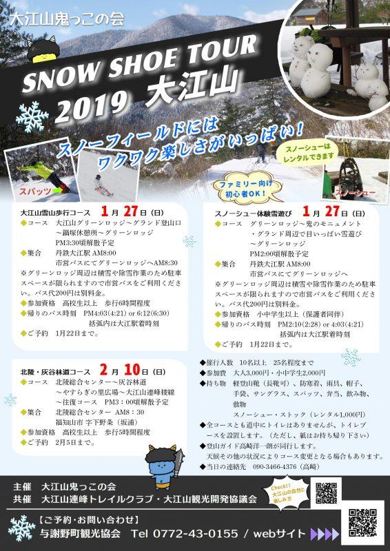 SnowshoeTour2019大江山
