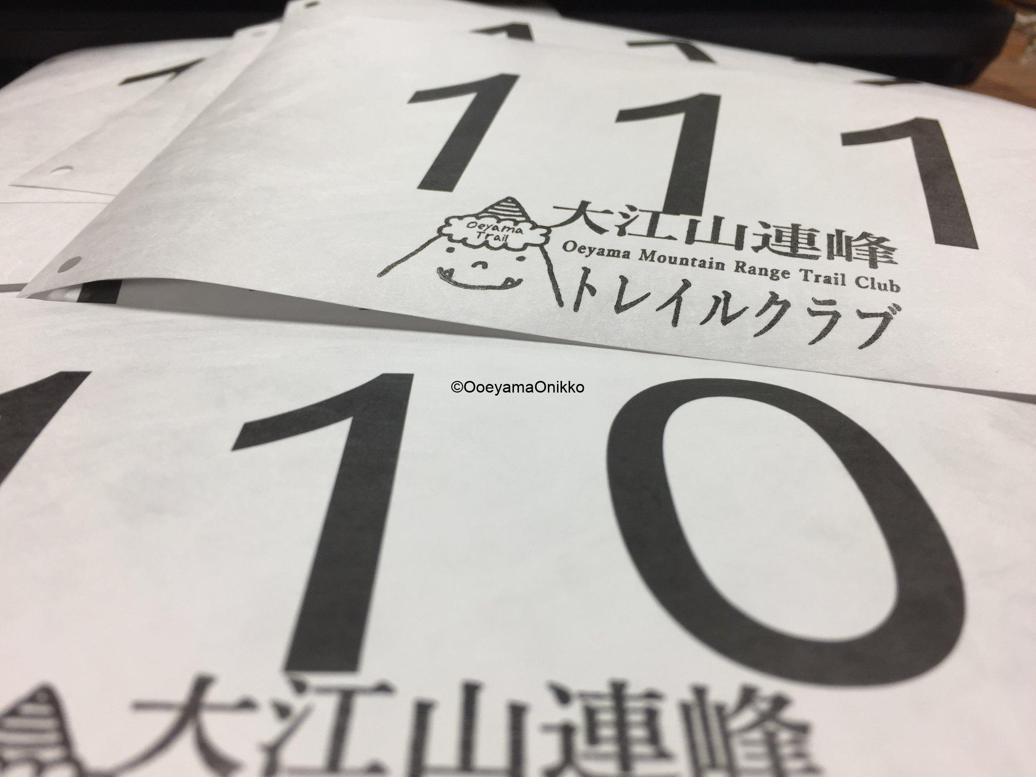 大江山連峰タイムトライアル