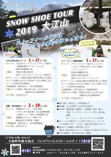 大江山スノーシューツアー2019