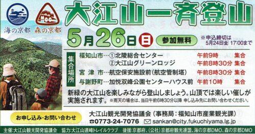 第34回大江山一斉登山