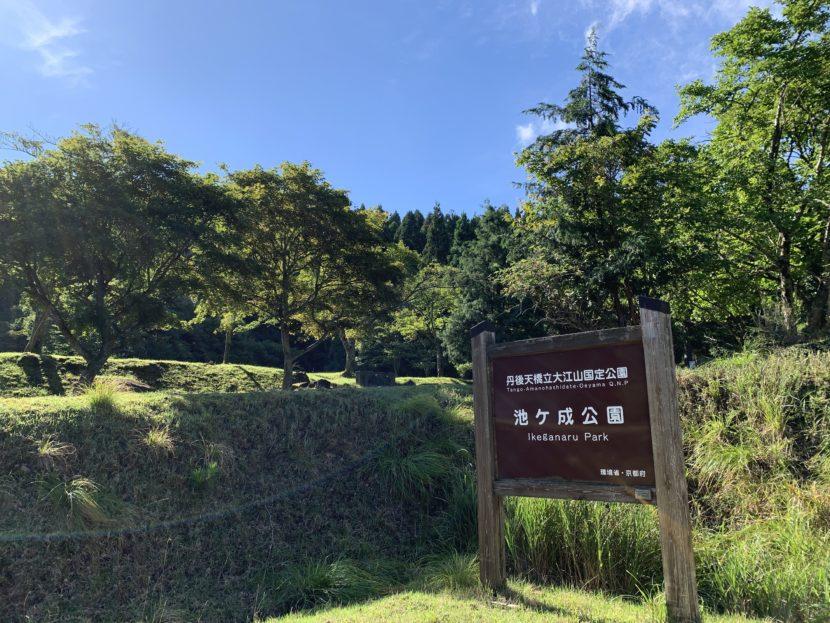 池ヶ成公園