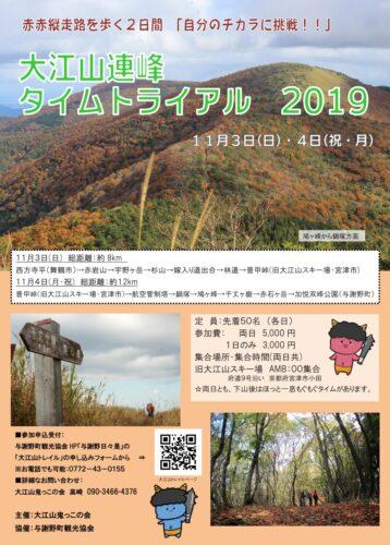 大江山連峰タイムトライアル2019