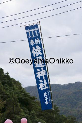 2019/10/20_依遅ヶ尾山一斉登山